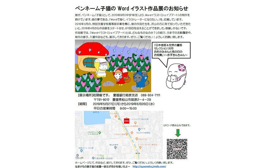 ペンネーム子猫岡田好美wordイラストシェイプアート作品展